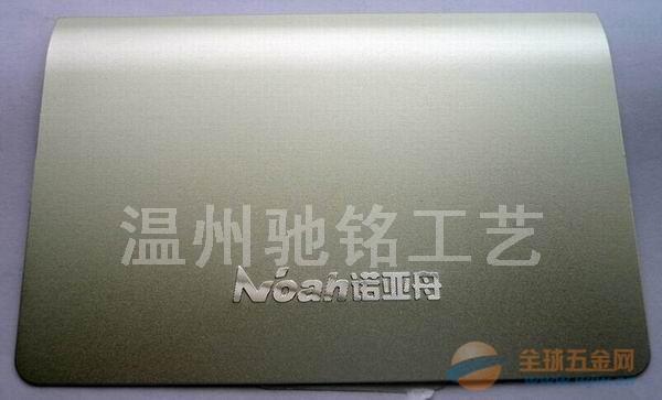 【供应】铝拉丝标牌 铭牌 门牌三维软标电铸分体标印刷标牌等