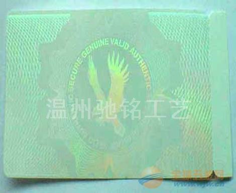 厂家专业生产激光防伪标签 刮开防伪标贴 电码防伪商标
