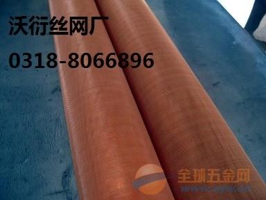 30目黄铜网价格 40目紫铜网规格 50目屏蔽网图片 60目磷铜网 沃衍铜网厂