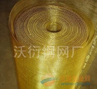 过滤专用黄铜网
