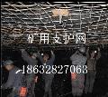 山西煤矿勾花网、山西煤矿支护网、山西煤矿护顶网、边坡防护网
