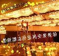 北京星级酒店水晶灯防护网