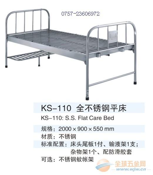 佛山全不锈钢平床优惠价 医用平板床批发 医用护理病床