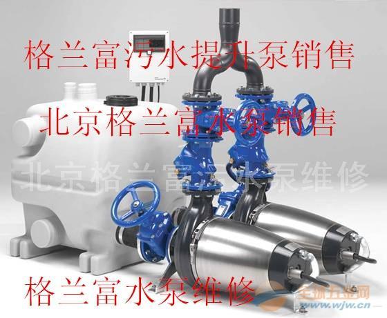北京格兰富污水泵销售 北京格兰富污水泵售后维修电话SE