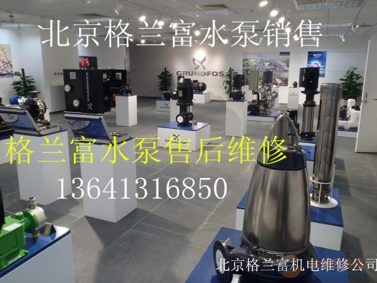 GRUNDFOS格兰富水泵售后 北京格兰富水泵维修售后