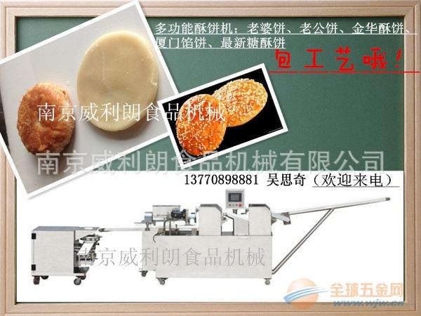 全自动杏仁饼机