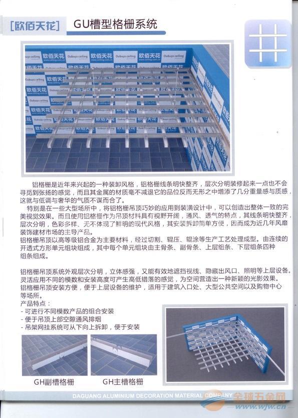 福州铝格栅吊顶厂家质量保障可定做