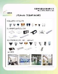 无锡BYD-LED(比亚迪)厂家