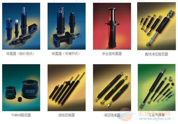 ACE 业油压吸震器,安全型吸震器 尼器,Slab吸震垫