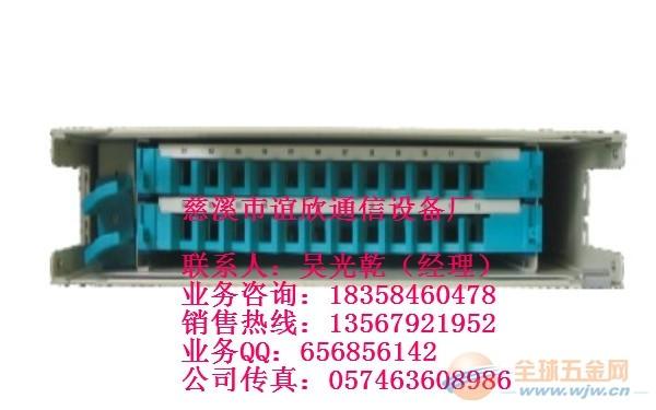 批发24芯ODF配线箱