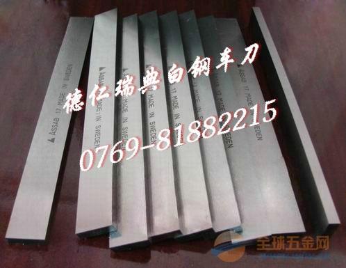瑞典超硬白钢刀条,进口白钢刀,Assab+17进口白钢刀硬度