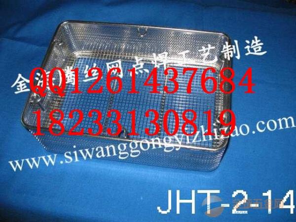 加工生产不锈钢清洗筐、不锈钢消毒筐18233130819