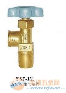 ysf-1液化石油气瓶阀图片