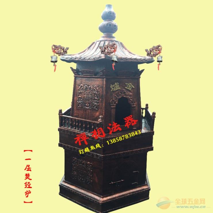 供应寺庙聚宝炉、漳州焚经炉、铸铁元炉炉。
