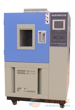 高低温交替循环试验箱