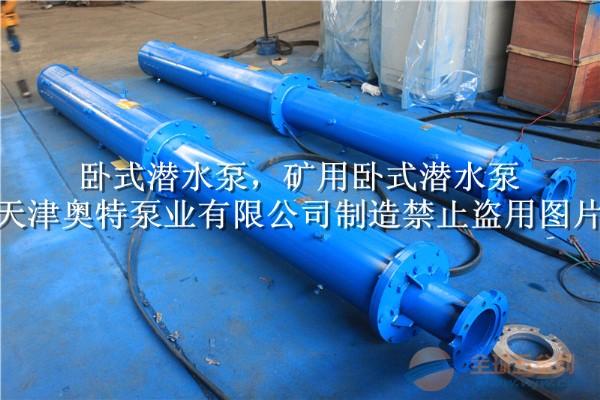 卧式潜水泵工作原理,卧式潜水泵安装方式,卧式潜水泵专业供应商