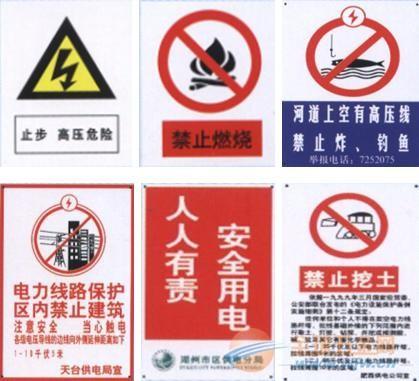 电力反光搪瓷牌 不锈钢标识牌厂家