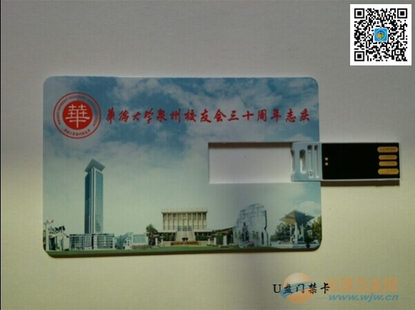 U盘IC卡型号尺寸