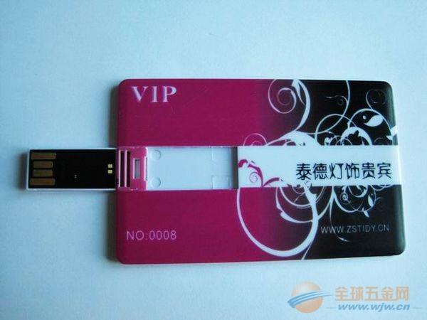 U盘IC卡多少钱