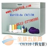 吴江代理英国VeriVide CAC120进口对色灯箱总代理