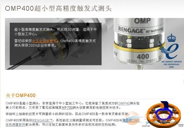 英国雷尼绍OMP40高精度测头总代理