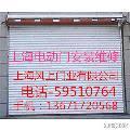 上海闵行 浦东电动门安装及维修