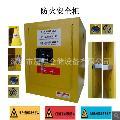 45加仑危险品防爆柜 上海45加仑防爆柜 危化品防爆柜 厂家