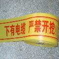 供应地下电缆警示带,中石油警示带厂家