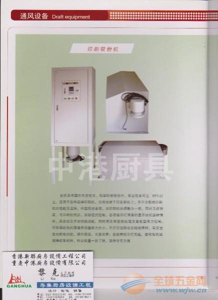 北京市食堂厨房设备那家好,中港