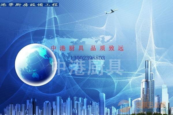 重庆厨房设备厂 首选 中港