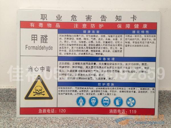 职业病危害警示标志系列