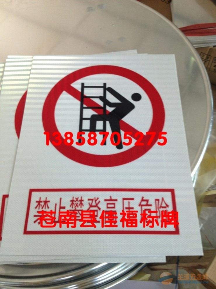 电力标志牌