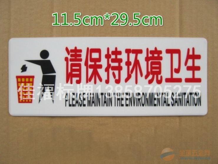 安全标志牌