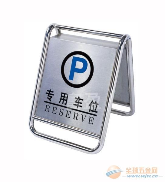 潮州专用车位牌厂家批发价格%不锈钢泊车牌