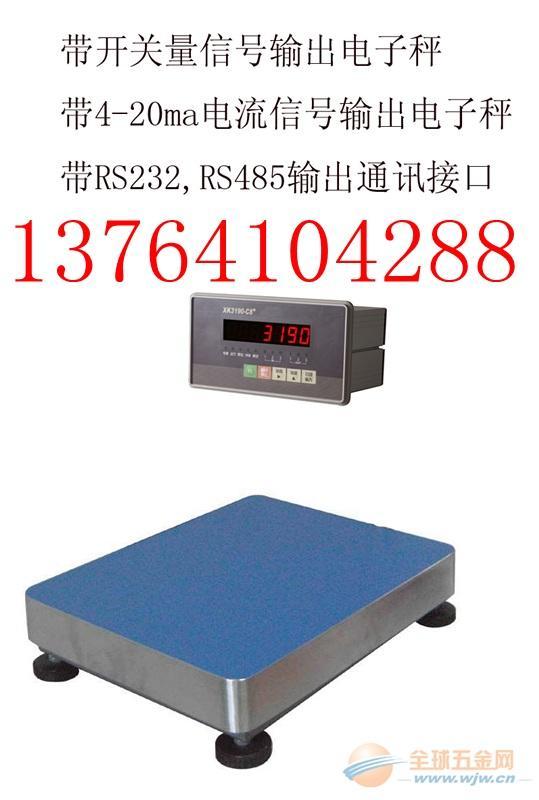 定量秤,要多少定多少的秤,到时间开关量输出电子秤