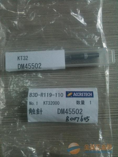 东京精密轮廓仪测针DM45507大量库存批发