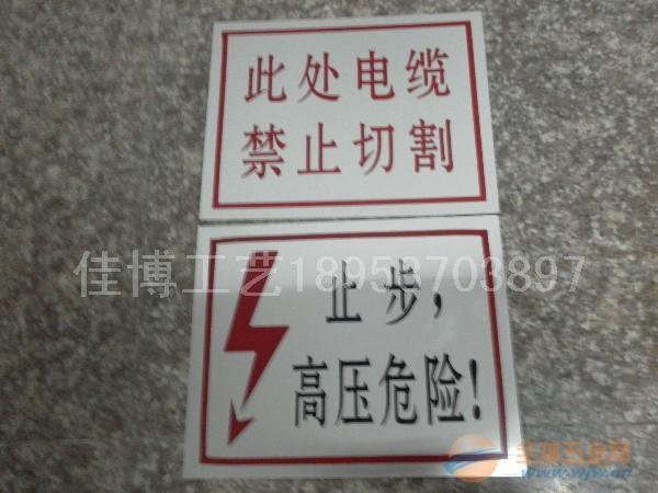 淮南电力安全标牌设计印制
