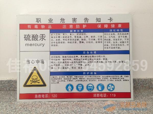 安全标志牌职业病危害告知卡 职业病危害告知卡生产厂家