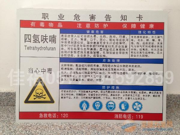 职业病危害告知卡铝板反光 职业病危害告知卡塑料反光