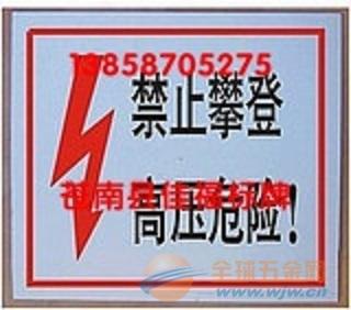 电力标志牌 做电力标志牌电 批力标志牌