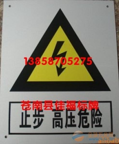 电力标志牌 买电力标志牌 卖电力标志牌