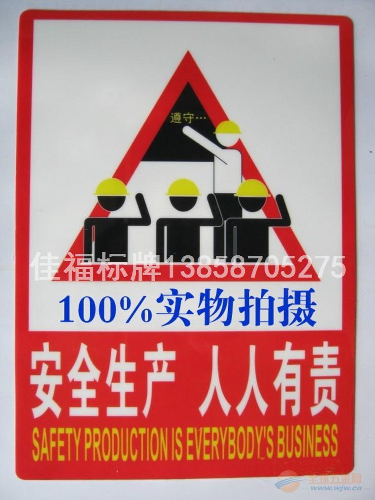 安全标志牌厂 安全标志牌图片 安全标志牌批发