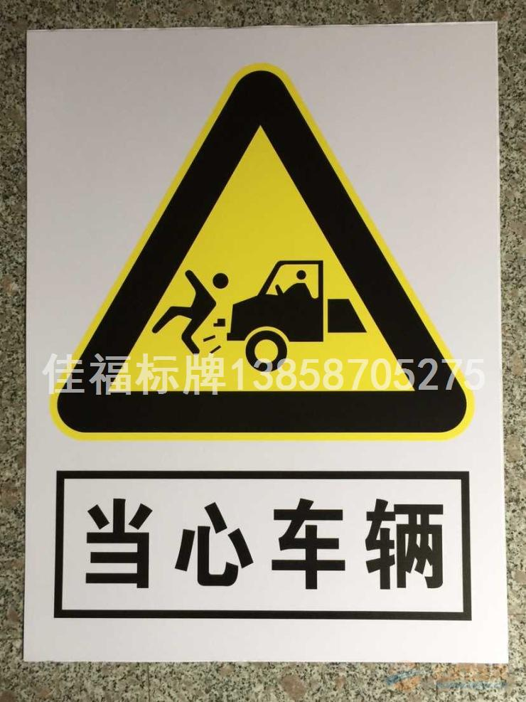 做安全标志牌厂家 批发安全标志牌 设计安全标志牌