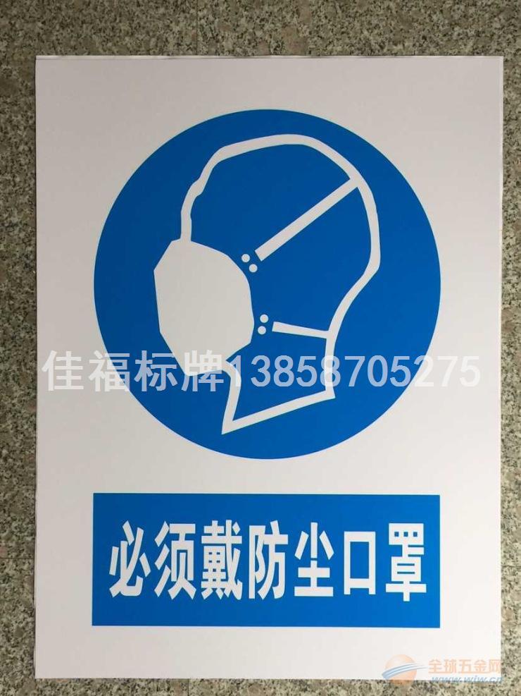 安全标志牌图片 安全标志牌生产 安全标志牌批发