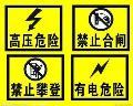 大理电力安全标牌尺寸大小