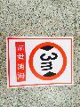 生产批发安全标志牌