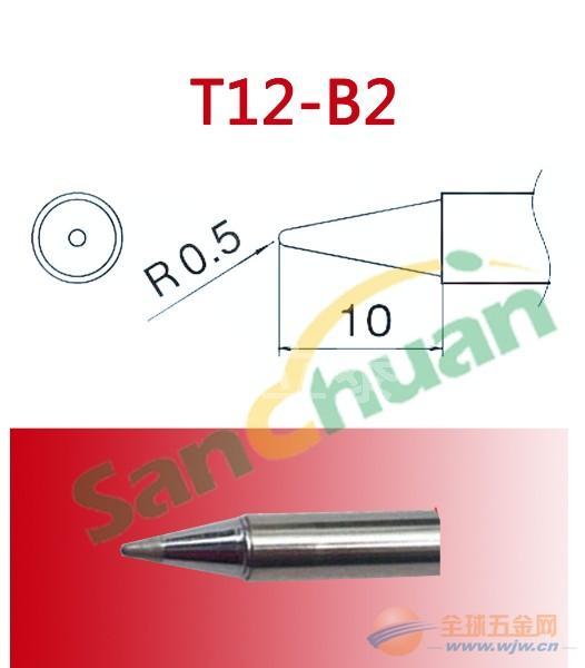 T12烙铁咀