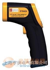 ET942A手持式红外测温仪