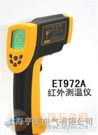 ET972A便携式测温仪