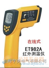 ET982A手持式测温仪